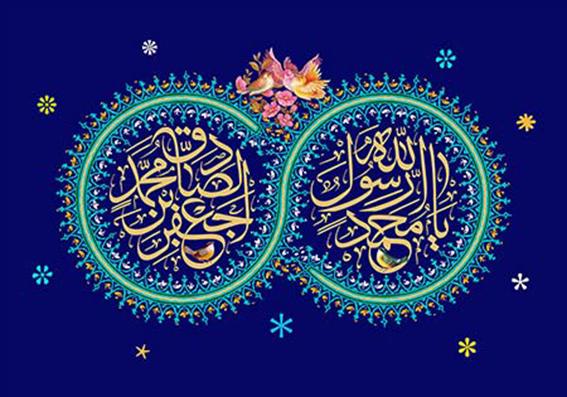 پیام تبریک رئیس و هیئت رئیسه مرکز به مناسبت فرا رسیدن ولادت حضرت رسول اکرم (ص) و حضرت امام جعفرصادق (ع)